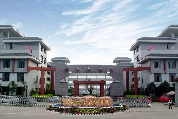 雅安职业技术学院
