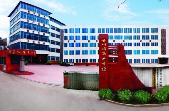 贵州电子商务职业技术学院