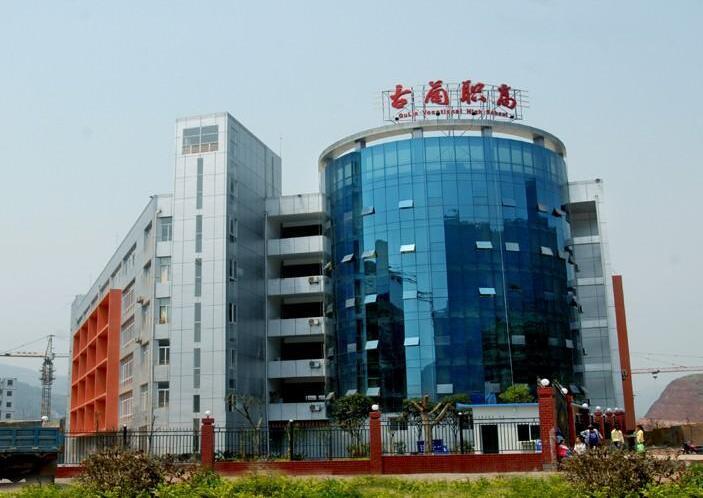 古蔺县职业高级中学校