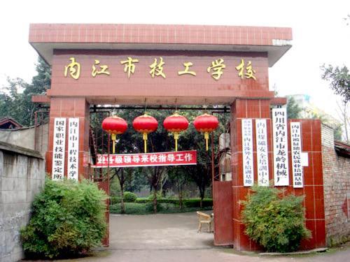 内江市高级技工校