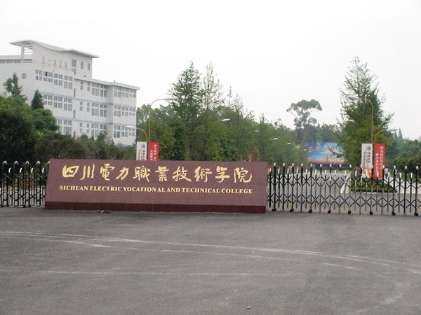 四川电力职业技术学院