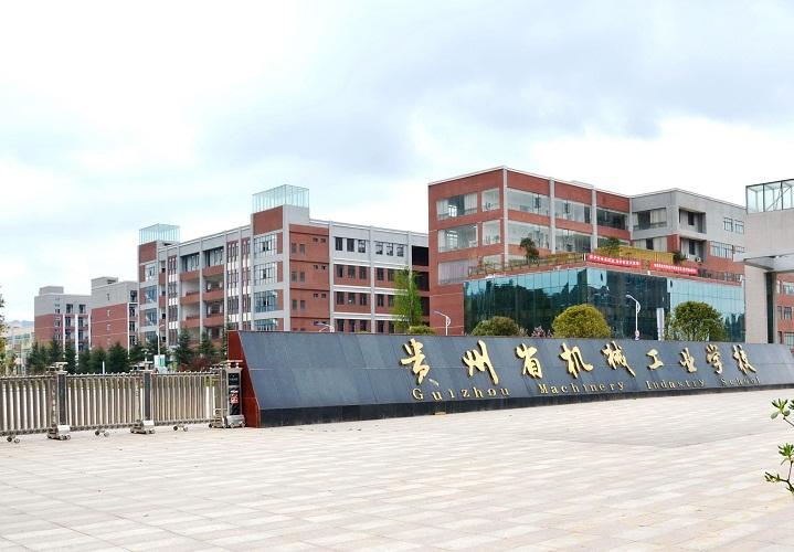 贵州省机械工业学校