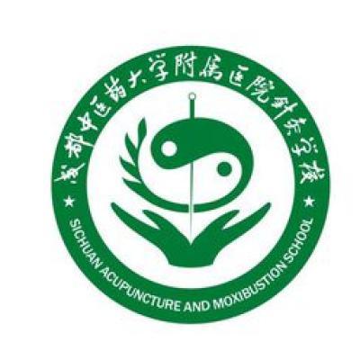 中医药大学针灸学校