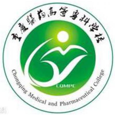 重庆医药高等专科学校