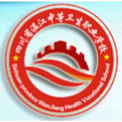 四川省温江中等卫生职业学校
