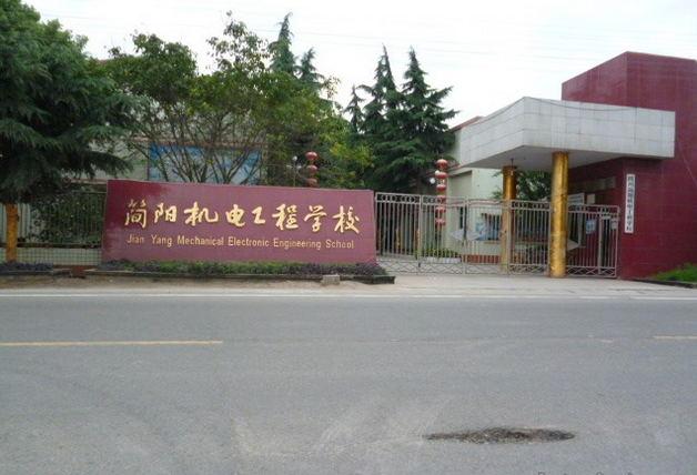 四川省简阳机电工程学校