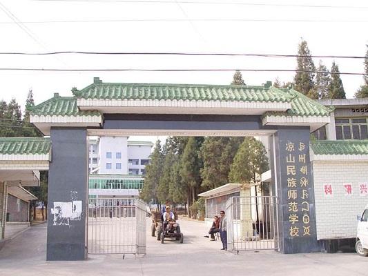 凉山民族师范学校
