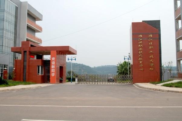 四川省资阳市雁江区职业技术学校