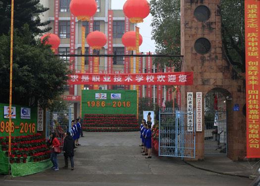 内江求是职业技术学校